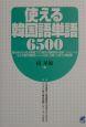 使える韓国語単語6500