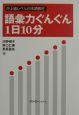 語彙力ぐんぐん1日10分 中上級レベル日本語教材