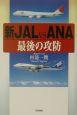 新JAL vs(ブイエス) ANA最後の攻防