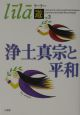 リーラー「遊」Vol.3 浄土真宗と平和