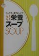 村上祥子の電子レンジでらくらく栄養スープ