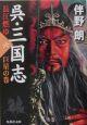 呉・三国志 6(巨星の)