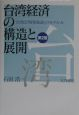 台湾経済の構造と展開