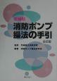 茨城県消防ポンプ操法の手引