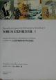 在独日本文化財総合目録 ハイデルベルク民族博物館所蔵浮世絵版画篇 (1)