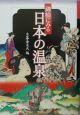 錦絵にみる日本の温泉