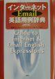 インターネットEmail英語用例辞典