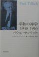 平和の神学 1938ー1965