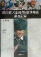 四川省大涼山イ族創世神話調査記録
