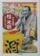 桂米朝コレクション 美味礼賛 上方落語(8)