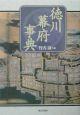 徳川幕府事典