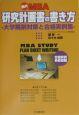 国内MBA研究計画書の書き方 大学院別対策と合格実例集