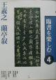 臨書を楽しむ 王羲之蘭亭叙 (4)
