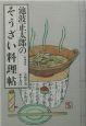 池波正太郎のそうざい料理帖