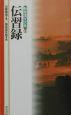 新書漢文大系 伝習録 (22)
