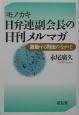 モノカキ日弁連副会長の日刊メルマガ