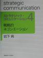 ストラテジック・コミュニケーション 戦略的ネゴシエーション (4)