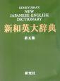 新和英大辞典 背革装