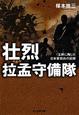 壮烈拉孟守備隊 玉砕に殉じた日本軍将兵の記録