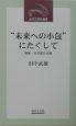 """""""未来への小包""""にたくして 教師・大村榮の足跡"""