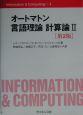 オートマトン言語理論計算論 (2)