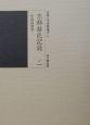 京都雑色記録 小島氏留書2(2)