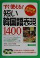 短い韓国語表現1400