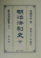 日本立法資料全集 明治法制史 別巻 272