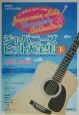 ジャパニーズ・ヒット大全集 下 ギター弾き語り用完全アレンジ楽譜1986-2003