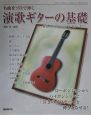 演歌ギターの基礎