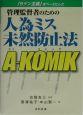 管理監督者のための人為ミス未然防止法AーKOMIK 「5ゲン主義」をベースにした