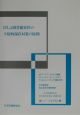 IFLA図書館資料の予防的保存対策の原則