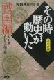 NHKその時歴史が動いた<コミック版> 戦国編