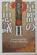 京都の不思議(2)