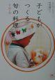 子どもがつくる旬の料理 秋・冬 素材を感じる「食育」レシピ(2)