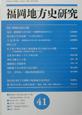 福岡地方史研究 特集:福岡藩の古武道と武蔵 (41)