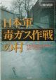 日本軍毒ガス作戦の村