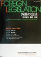 外国の立法 立法情報・翻訳・解説(216)