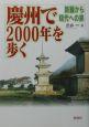 慶州で2000年を歩く
