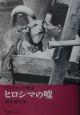 ヒロシマの嘘 写らなかった戦後