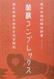 林檎コンプレックス 椎名林檎的解体新書