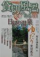 貸切風呂のある宿&日帰り温泉 関西・中部・北陸編