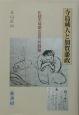 寺島蔵人と加賀藩政 化政天保期の百万石群像