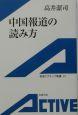 中国報道の読み方