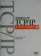 マスタリングTCP/IP ネットワ-クデザイン