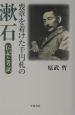 喪章を着けた千円札の漱石