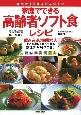 家庭でできる 高齢者ソフト食レシピ