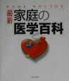 最新家庭の医学百科(2003)