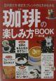 珈琲の楽しみ方book 豆の選び方・挽き方、ブレンドの仕方がわかる