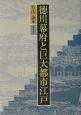 徳川幕府と巨大都市江戸